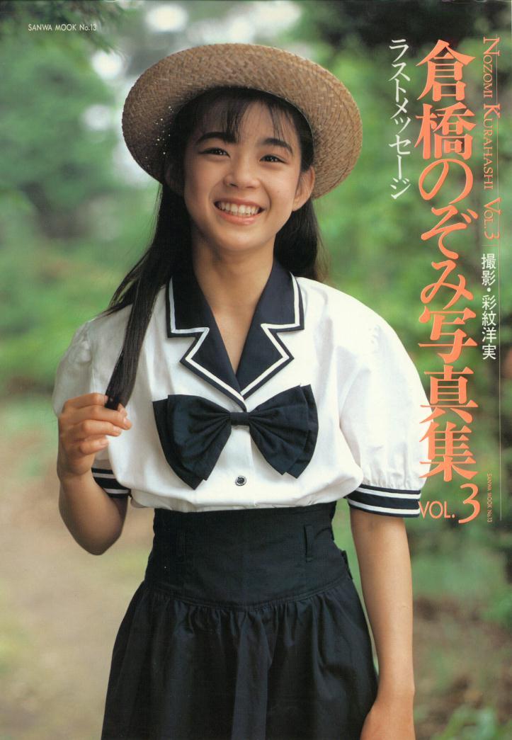 "Nozomi Kurahashi ""Last Message"" : japan idol video for you. japanidolvideo.blogspot.jp."